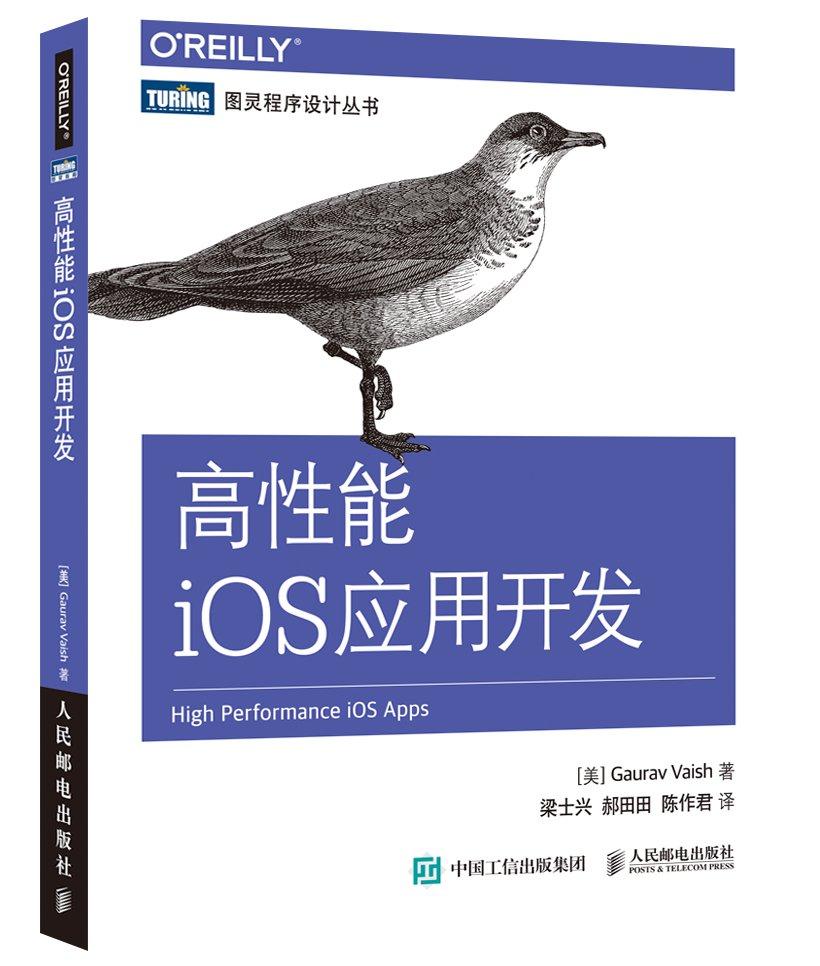 《高性能iOS应用开发》封面