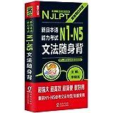 新日本语能力考试N1-N5文法随身背