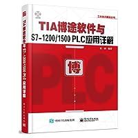 TIA博途软件与S7-1200/1500 PLC应用详解(附DVD光盘)