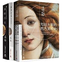 蒋勋经典作品:写给大家的西方美术史+美的沉思+吴哥之美(套装共3册)