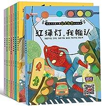 全8册扫码有声伴读 熊孩子的安全教育双语绘本 0-3-6岁儿童早教读物 幼儿园防坑蒙拐骗