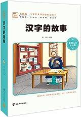 素质版·小学语文新课标必读丛书:汉字的故事(彩绘注音2.0版)