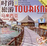 时尚旅游:马来西亚(VCD)