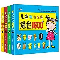 4册儿童涂色1600例 儿童简笔画大全画画入门启蒙 3-6岁涂色填鸭专注力训练益智手工书