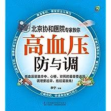 高血压防与调 (北京协和医院专家教你常见病的防与调)