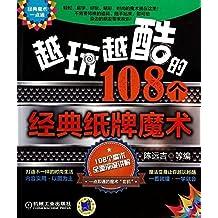 越玩越酷的108个经典纸牌魔术