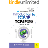 TCP/IP基础 (网络工程师教育丛书)