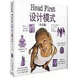 Head First设计模式(中文版)(两种封面 随机发货)