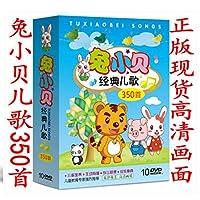 正版宝宝贝瓦兔小贝儿歌大全儿童早教歌曲动画视频DVD光盘光碟片