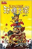 儿童文学金牌作家书系:黄丝结笔记之玩偶之家