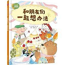 儿童情商培养系列:和朋友们一起想办法(3-6岁)