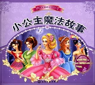 经典永恒的公主故事:小公主魔法故事