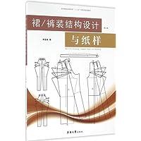 裙\裤装结构设计与纸样(第2版纺织服装高等教育十三五部委级规划教材)