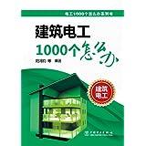 电工1000个怎么办系列书:建筑电工1000个怎么办
