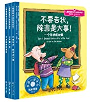 儿童情绪管理与性格培养绘本(第4辑):成长进行时(套装全3册)