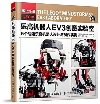 乐高机器人EV3创意实验室:5个超酷乐高机器人设计与制作实例.pdf