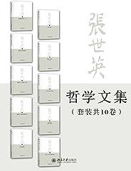 张世英文集全集(套装共10册)