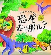 幼儿科学启蒙童话绘本.恐龙去哪儿了