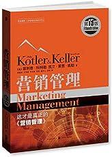 营销管理(第15版·黑白版)