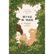 橘子不是唯一的水果【你的人生,还有别的可能!珍妮特·温特森的天赋与灵气之作,一部大胆的、光芒四射的小说。】