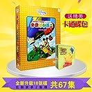 正版 米奇妙妙屋(18DVD) 套装全集早教儿童启蒙迪士尼益智动画片中英文双语视频故事片