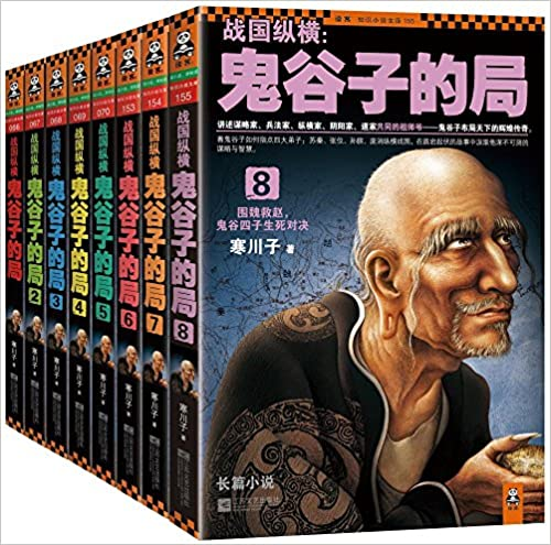 战国纵横:鬼谷子的局(1-8)(套装共8册)