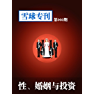 雪球专刊第003期——性、婚姻与投资