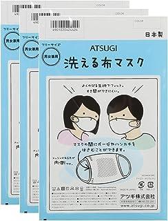 ATSUGI 厚木 面膜 【日本制】 可洗的布面膜 无缝面膜 使用紧身布料 弹性好 3件套 MASK380