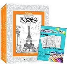 PICTURA神笔涂绘系列:怪物星球+漫游伦敦+巴黎漫步(套装共3册)(附12色彩色铅笔+《骑士之旅》《仙境迷踪》《恐龙崛起》3张素稿)