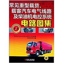 常见重型载货、载客汽车电气线路及柴油机电控系统电路图集(第2版)