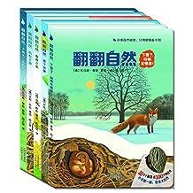 尚童自然之友·翻翻自然系列:看得见的美好,看不见的奇妙(套装共5册)