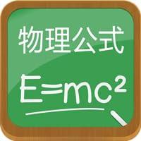 物理公式(高中)
