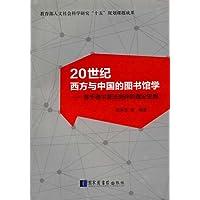 20世纪西方与中国的图书馆学:基于德尔斐法测评的理论史纲