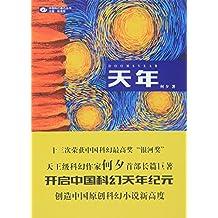 天年/中国科幻基石丛书