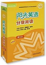 阳光英语分级阅读 初二上(可点读)(9本读物+1本指导)(附MP3光盘)