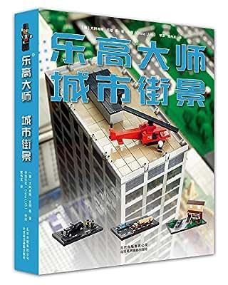 乐高大师:城市街景.pdf