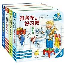 德国好宝宝成长启蒙亲子书(套装共4册)