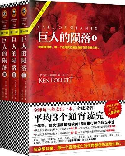 通宵小说大师肯·福莱特世纪三部曲:巨人的陨落(套装共3册)