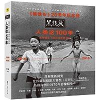 《黑镜头》20周年纪念版: 人类这100年