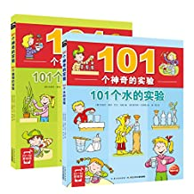 101个神奇的实验(第3版)(套装共2册)