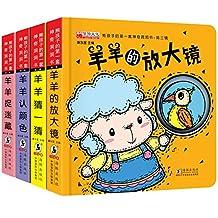 全4册神奇的洞洞书 宝宝启蒙认知躲猫猫洞洞书 0-3岁婴幼儿亲子互动幼儿认知语言训练图画游戏书
