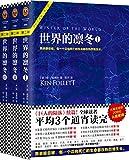 通宵小說大師肯·福萊特世紀三部曲:世界的凜冬(套裝共3冊)