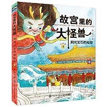 故宫里的大怪兽(第一辑):洞光宝石的秘密1(升级版)
