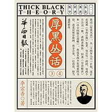 厚黑丛话(五、六)