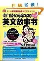 专门替父母亲写的英文故事书(附MP3光盘1张)