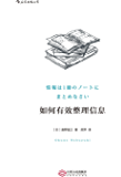 """如何有效整理信息(全球累计销量超50万册,超实用的笔记整理信息小技巧,引发日本""""笔记风潮""""的创始之作!)"""