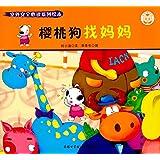 宝贝成长记·室外安全必读系列绘本:樱桃狗找妈妈