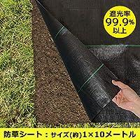 高* 防草垫 1×10m 杂草 抑制 遮光率 99.9% 以上 透水 行走 路 车库 FIN-899M