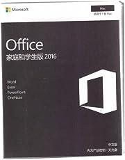 Microsoft 微软 原装正版 办公软件 Office 2016 中文家庭和学生终身版 Office for Mac 苹果版专用 寄送实物 (Office for Mac)
