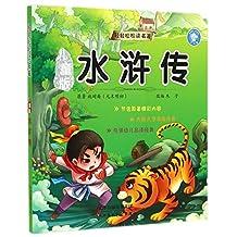 儿童版水浒传/轻轻松松读名著